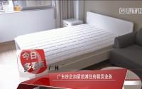 广州:广东房企加紧抢滩住房租赁业务