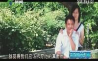 """[2017-07-11]新闻故事:三姐妹和""""好心人""""(下)"""