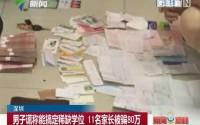 深圳:男子谎称能搞定稀缺学位 11名家长被骗80万