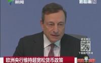 欧洲央行维持超宽松货币政策