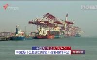 """中国对""""洋垃圾""""说""""NO!""""中国为什么要进口垃圾?弥补原料不足"""