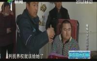 [2017-07-12]新闻故事:瘫痪父亲的抚养权