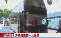 上海:沪杭快线推一元车票