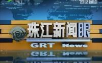 [2017-07-21]珠江新闻眼:慎海雄到广东台香港办事处调研