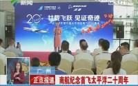 广州:南航纪念首飞太平洋二十周年
