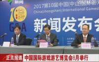 中国国际游戏游艺博览会8月举行