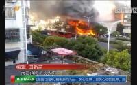 杭州:市中心餐馆煤气瓶爆炸 2死46伤