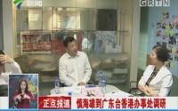 慎海雄到广东台香港办事处调研