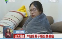 健康提醒:产妇坐月子捂出热射病