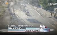 [HD][2017-07-12]拍案看天下:SUV逆行对撞公交车 女司机连喝三场!