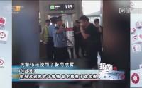 [HD][2017-07-14]拍案看天下:太过分!航班延误乘客夺警械 要求警察下跪道歉