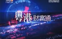 [2017-08-13]粤港财富通:国产影视大热 文化传媒板块拐点?