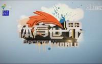 [HD][2017-08-23]体育世界:美国职业摔角 卢克哈帕力争挑战资格