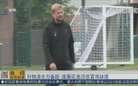 利物浦全力备战 库蒂尼奥因感冒将缺席