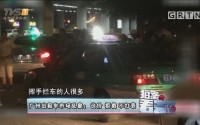 [HD][2017-08-23]拍案看天下:广州出租车市场乱象:议价 拒载 不打表