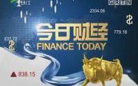 [2017-08-21]今日财经:《战狼2》火爆 中国电影市场走出新高度