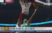 新赛季NBA东部大猜想