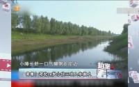 [HD][2017-08-14]拍案看天下:英勇! 河北19岁小伙三次入水救人