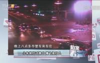 [HD][2017-08-10]拍案看天下:小车抢灯过路口 撞飞闯灯人