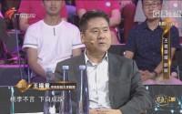 """""""王者荣耀""""新解·三见客"""