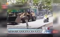 [HD][2017-08-03]拍案看天下:17岁少年开着铲车满街跑 警车围追堵截