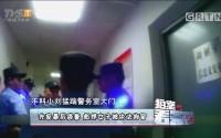 [HD][2017-08-08]拍案看天下:先家暴后袭警 彪悍女子被依法拘留
