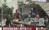 墨西哥强震遇难人数升至225人