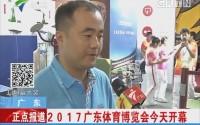 广东:2017广东体育博览会今天开幕