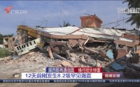 墨西哥再遇强震 缘何损失惨重:12天前刚发生8.2级罕见强震