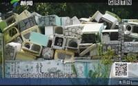 [2017-09-18]社会纵横:电子垃圾堆放紧邻居民区 屡次投诉问题得不到解决