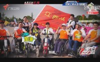 [HD][2017-09-07]你会怎么做:轮椅上的人生马拉松