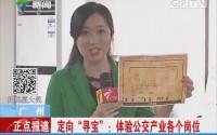 """广州 定向""""寻宝"""":体验公交产业各个岗位"""