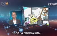 [HD][2017-09-18]马后炮:色情低俗内容成某些新闻客户端顽疾