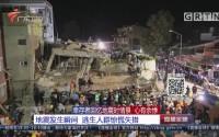 幸存者回忆地震时情景 心有余悸:地震发生瞬间 逃生人群惊慌失措
