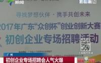 广州:初创企业专场招聘会人气火爆