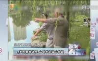 [HD][2017-09-12]拍案看天下:5岁男童掉湖里 八旬老伯奋力救起