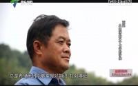 [2017-09-13]社会纵横:蓝光 大山深处三十七年的守候