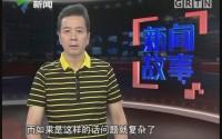 """[2017-09-09]新闻故事:儿子的""""苦肉计"""""""