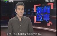 """[2017-09-19]新闻故事:小镇里的""""隐形人""""(上)"""