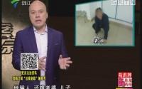 [2017-09-21]法案追踪:爸爸拉我做诈骗