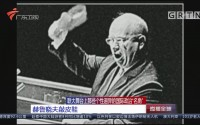 """联大舞台上那些个性迥异的国际政治""""名角"""":赫鲁晓夫敲皮鞋"""