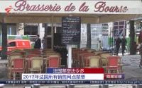 法国禁塑法令多:2017年法国所有销售网点禁塑