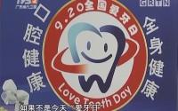 爱牙日 你会护理牙齿吗