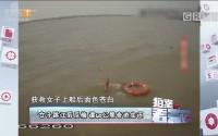 [HD][2017-09-15]拍案看天下:女子跳江后反悔 漂40公里奇迹生还