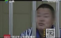 """[2017-09-22]天眼追击:""""身价千万""""的富豪网友"""