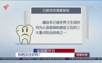 全国爱牙日:你的牙还好吗?