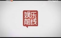 [2017-09-21]娱乐前线:胡歌新剧命途多舛 为避开《那年花开》再度延档?