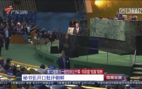 """第72届联大一般性辩论开幕 特朗普""""炮轰""""朝鲜:秘书长开口批评朝鲜"""