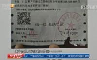 广州:扫二维码可交违停罚款? 千万别信!
