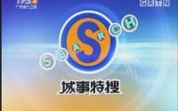 """[2017-09-20]城事特搜:二维码""""飞天"""" 过安检登机好方便"""
